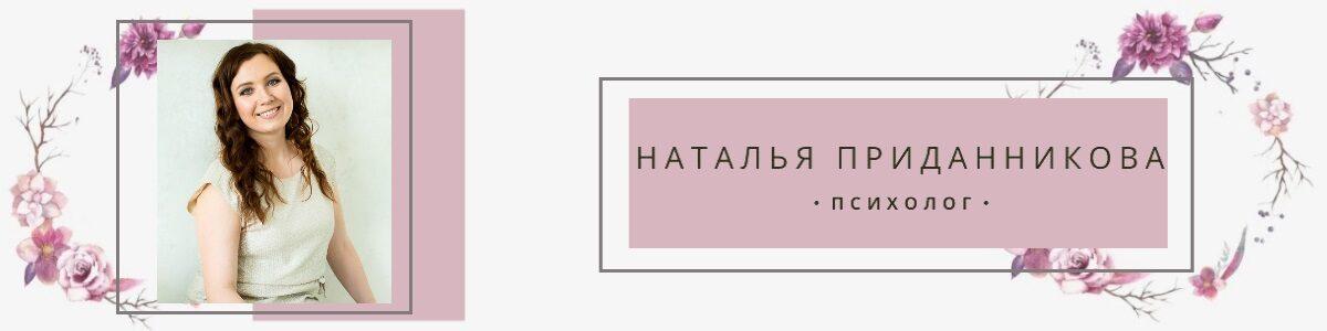 nataliyapridannikova.ru
